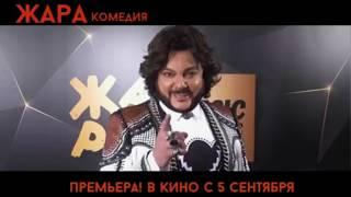 """Филипп Киркоров: """"Комедия """"ЖАРА""""! ПРЕМЬЕРА!  В КИНО С 5 СЕНТЯБРЯ!"""""""