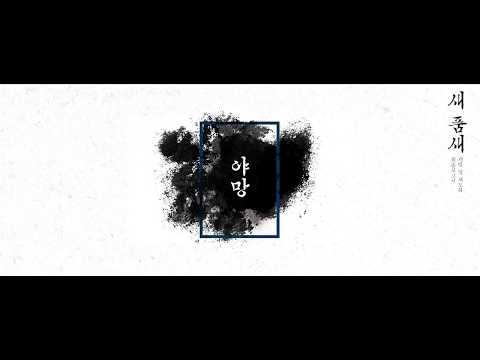 Taekwondo New Kukkiwon Poomsae 02 Yamang - Ambition 야망 (u18)