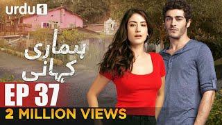 Hamari Kahani | Episode 37 | Turkish Drama | Hazal Kaya | Urdu1 TV Dramas | 27 January 2020