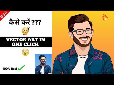 How to Create Vector Art Cartoon Effect in One Click    Vector Art in One Click    CS EDITZ