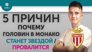 """5 ПРИЧИН Почему Головин в """"Монако"""" Станет звездой / Провалится"""