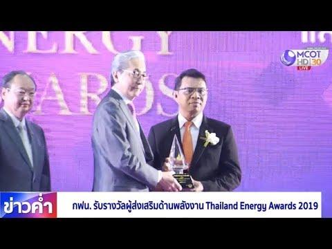 กฟน.รับรางวัลผู้ส่งเสริมด้านพลังงาน Thailand Energy Awards 2019