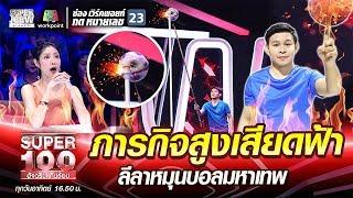 ภารกิจสูงเสียดฟ้า พงษ์ ลีลาหมุนบอลมหาเทพ | SUPER 100