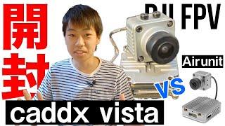 【Caddx Vista】Air unitとの比較と開封してみた!