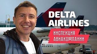 Delta AirLines: инспекция авиакомпании Дельта Эйрлайнс