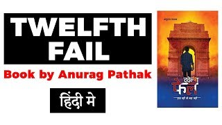TWELFTH FAIL book by Anurag Pathak, Journey of a poor boy who became IPS Officer - Summary in Hindi