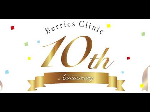 ベリーズクリニック様 10周年動画