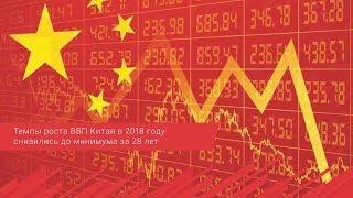 Темпы роста ВВП Китая в 2018 году снизились до минимума за 28 лет