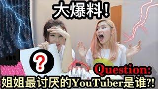 SISTERS EXPOSED!! Michy hates XX YouTuber?! Tiffanie has a crush on XXX YouTuber!!