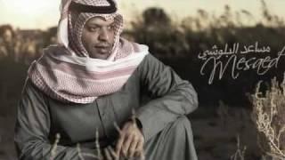 تحميل اغاني مساعد البلوشي ٢٠١٢ - عذبوني MP3