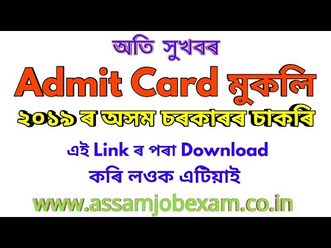 APSC Computer Operator 2019 Admit Card & Exam Date Out || Education For Assam