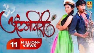 Atumgiri (Itemgiri)| अॅटमगिरी | Marathi Romantic Drama Full Movie | Fakt Marathi | फक्त मराठी