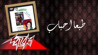 Tabaan Ahbab - Warda طبعا أحباب - وردة تحميل MP3