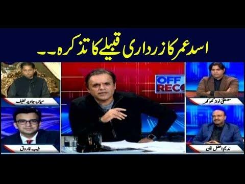 Off The Record | Kashif Abbasi | ARYNews | 7 March 2019