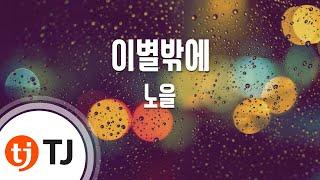 [TJ노래방] 이별밖에 - 노을 (In the End - Noel) / TJ Karaoke