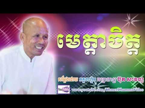 របៀបធ្វើឲចិត្តស្ងប់ , ប៊ុត សាវង្ស , Buth Savong New, Buth Savong 2018, Khmer Dhamma