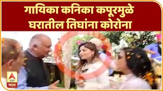 Kanika Kapoor #Coronavirus   गायिका कनिका कपूरमुळे घरातील तिघांना कोरोना, राजकीय नेत्यांसोबतही केल्या पार्ट्या    ABP MAJHA  Subscribe to our YouTube channel here: https://www.youtube.com/c/ABPMajhaTV For latest breaking news (#Coronavirus #MarathiNews #ABPमाझा ) log on to: https://abpmajha.abplive.in/ Social Media Handles: Facebook: https://www.facebook.com/abpmajha/ Twitter: https://twitter.com/abpmajhatv https://www.instagram.com/abpmajhatv/ Google+ : https://plus.google.com/+AbpMajhaLIVE  Download ABP App for Apple: https://itunes.apple.com/in/app/abp-live-abp-news-abp-ananda/id811114904?mt=8 Download ABP App for Android: https://play.google.com/store/apps/details?id=com.winit.starnews.hin&hl=en  ABP Majha (ABP माझा) is a 24x7 Marathi news channel in India. The Mumbai-based company was launched on 22 June 2007.  The channel is owned by ABP Group. Mirroring the aspirations and distinct socio-political characteristics of the region,  ABP Majha (formerly STAR Majha) has captured the hearts of 12 million Indians weekly, in a short time.  सात बाराच्या बातम्या (Saat Barachya Batmya) and माझा कट्टा (Majha Katta) are two of the many important programs on the channel.  ABP Majha has become a Marathi news hub which provides you with the comprehensive up-to-date news coverage from Maharashtra, all over India and the world.  Get the latest top stories, current affairs, sports, business, entertainment, politics, spirituality, and many more here only on ABP Majha in Marathi language.