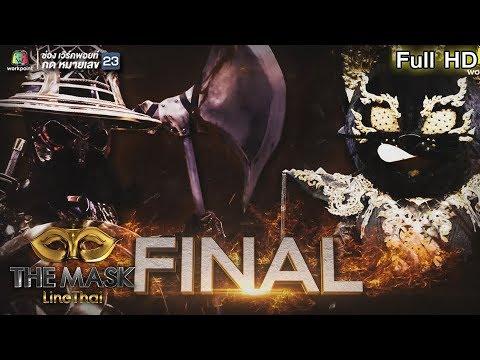 THE MASK LINE THAI    Final Group ไม้เอก   EP.10   27 ธ.ค. 61 Full HD