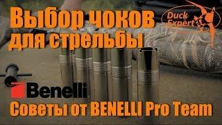 Выбор чоков для стрельбы. Советы от Benelli Pro Team