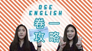 [DSE倒數系列] ✦ 英文科✦ 卷一攻略  || Louise Page || 香港中學文憑試 ENGLISH LANGUAGE