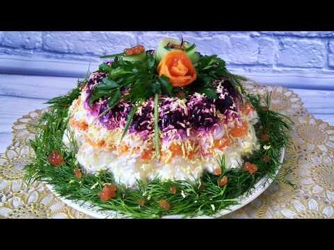 Салат Шуба /Рецепт Шубы  без костей /Рецепт с красивой подачей /New Year's salad