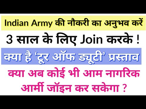 Indian Army Latest New   What is 'Tour Of Duty'   Join Indian Army for 3 Years