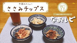 【なおレピ〜直会で使えるレシピ〜】ささみチップス