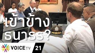 Overview - ธนาธร Effect 2 อดีตทูตซัดรัฐบาลฉวยโอกาสเล่นใหญ่ ทั้งที่ต่างชาติส่งมาแค่ทูต เล็กๆ