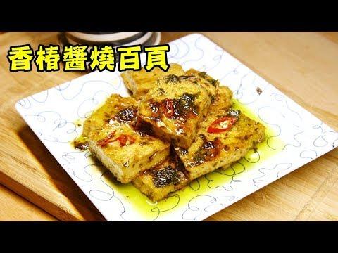 【素食第19道】親子烹飪素食蔬食料理「香椿醬燒百頁」│素食蔬食│Bean Curd Tofu with Toona Sinesis Sauce.