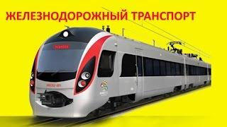 железнодорожный транспорт  для детей Развивающие ВИДЕО про железнодорожный транспорт