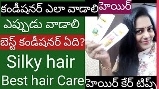 Hair Conditioner/How To Apply Hair Conditioner For Silky Hair/Trendy Neelima Ideas/Best Conditioner.