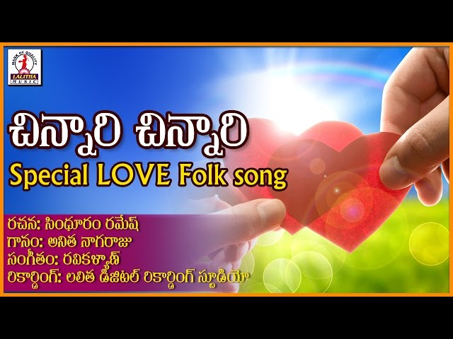 Chinnari Chinnari Chilaka Telugu Dj Song | Special Telugu Love Songs |  Lalitha Audios And Videos - vTomb