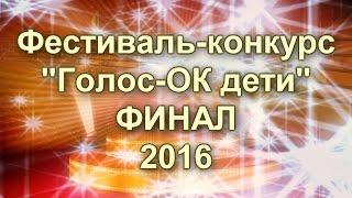 """Фестиваль-конкурс """"Голос-ОК дети"""" 2016 ФИНАЛ."""