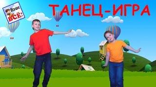 """Танец-игра с ускорением для детей """"Мы пойдём налево"""" / Dance for kids. Наше всё!"""