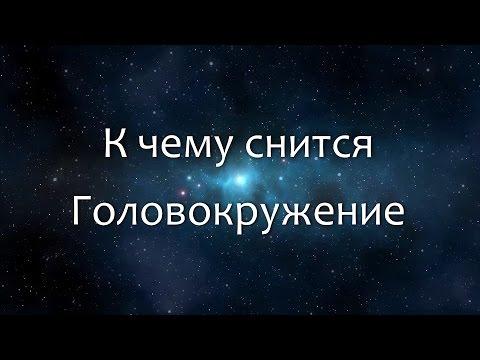 К чему снится Головокружение (Сонник, Толкование снов)
