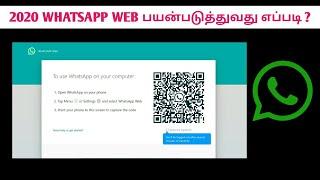 Whatsapp Web பயன்படுத்துவது எப்படி | How To Use Whatsapp Web in Tamil | Whatsapp Web | Whatsapp