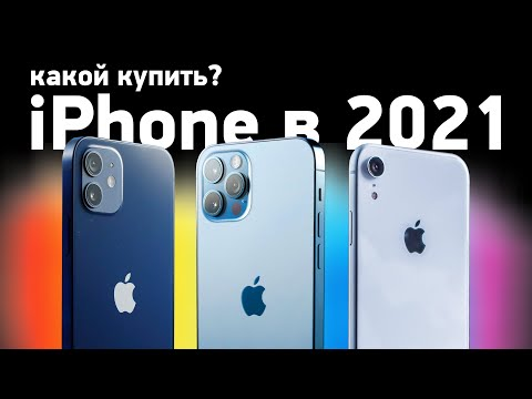 Какой iPhone купить в 2021? Надо ли ждать 13?