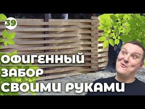 Как сделать оригинальный забор своими руками ?! / Деревянный забор