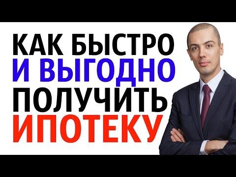 Как Быстро и Выгодно Получить Ипотеку / Как Получить Ипотеку / Николай Мрочковский