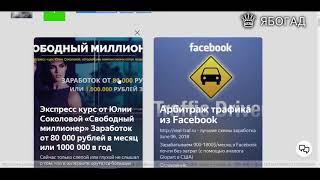Обзор на Экспресс курс  Юлии Соколовой «Свободный миллионер» Заработок от 80 000 рублей в месяц или