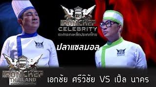Iron Chef Thailand - S6EP04 เอกชัย ศรีวิชัย VS เปิ้ล นาคร [ปลาแซลมอล]