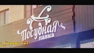 Посудная лавка в ст. Брюховецкой