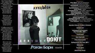АукцЫон - Роган Борн (2007, Russia+USA) {Rus Alternative Art Rock, New Wave} [lyrics|текст песни]