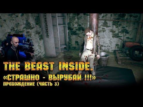 The Beast Inside - Прохождение! (часть три)!