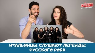 Итальянцы слушают легенды русского рока