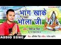 भांग खाके भोला जी - Bhang Ke Paratha - Vishal Singh - Superhit Kanwar Bhajan 2018