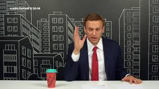 """Навальный:  О прошедших митингах """"Он Нам Не Царь"""" 5 мая. Часть 2"""