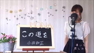 小田和正/この道をcoverfull歌詞付きドラマ「ブラックペアン」主題歌
