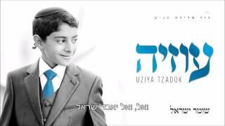 שומר ישראל I עוזיה צדוק Shomer Iseael I Uziya Tzadok