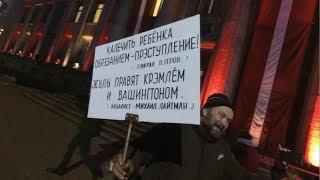Митинг в поддержку русских школ Латвии в Риге 16.11.2017.